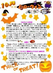 10月 ハロウィン