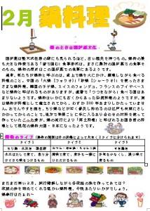 2月 鍋料理